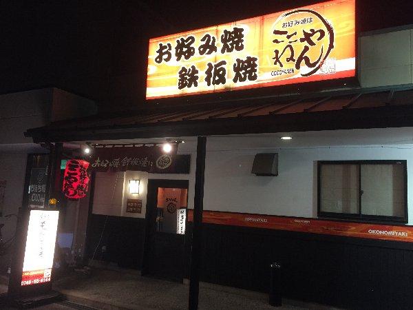 kokoyanen-nagahama-001.jpg
