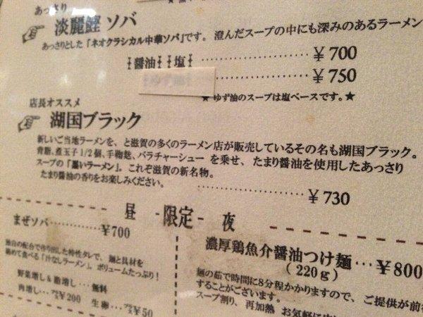 kotetsu-nagahama-006.jpg