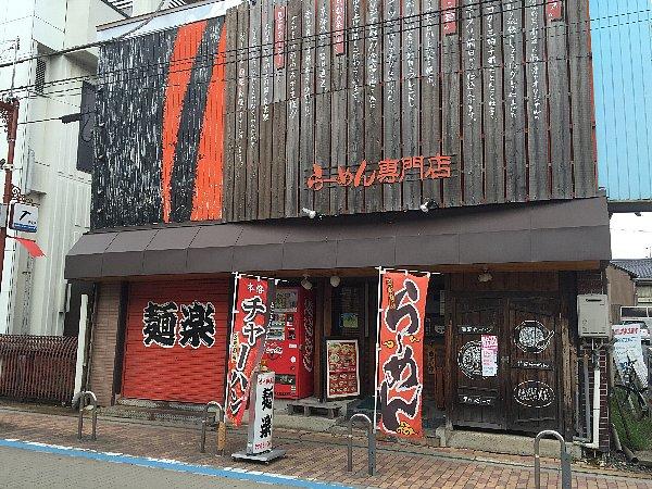 menraku-maizuru-015.jpg