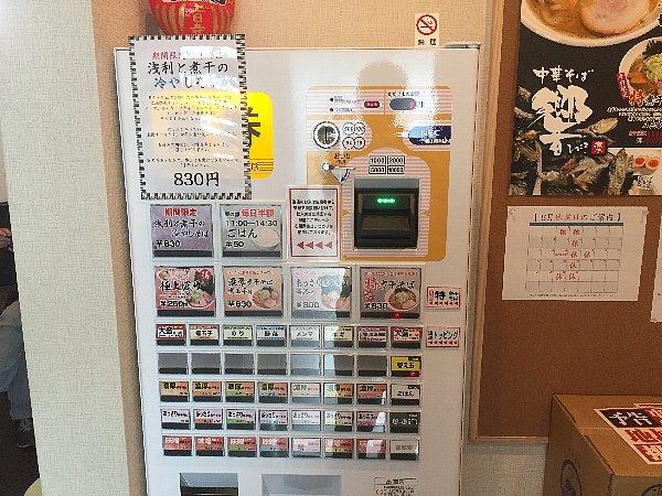 niboshihibiki-hakusanshi-002.jpg