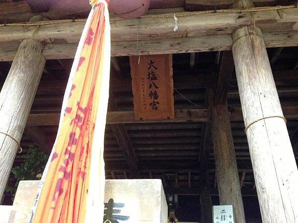 ooshiohachimangu-echizenshi-004.jpg