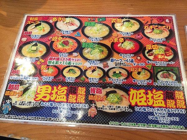 shiotetsu2-takefu-001.jpg