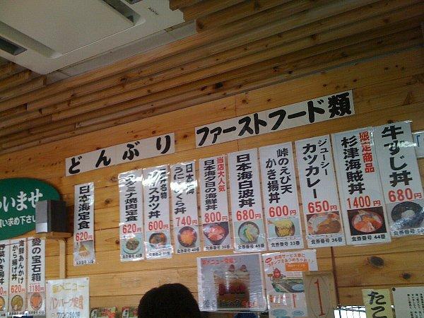 suizukudari-pa-026.jpg