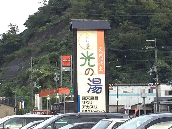 takaoonsen-maizuru-003.jpg