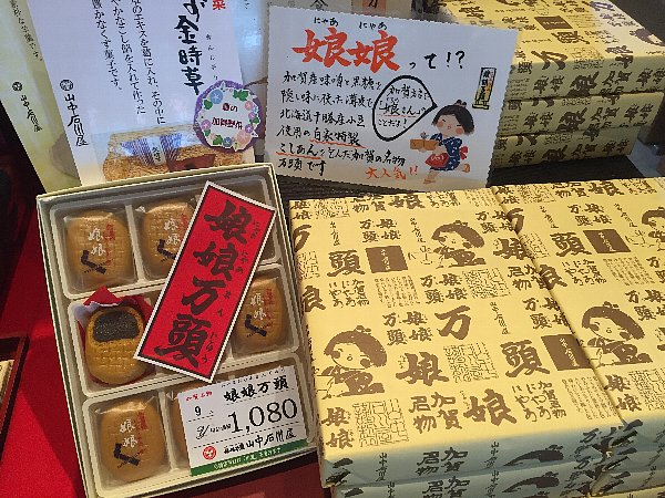 yamanaka-michinoeki029.jpg