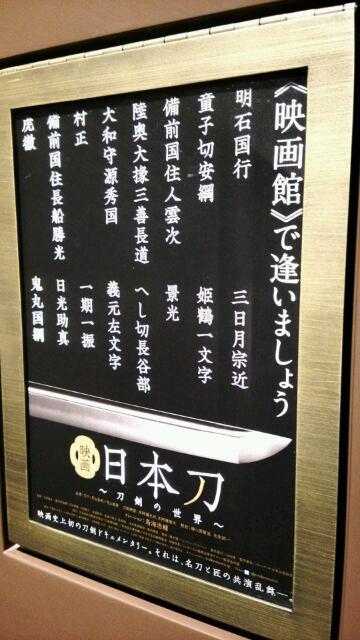 映画 日本刀
