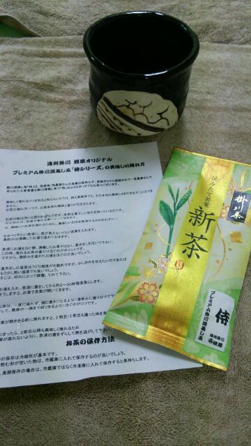 掛川新茶 侍