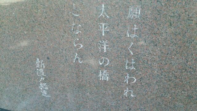 盛岡城 新渡戸稲造の碑