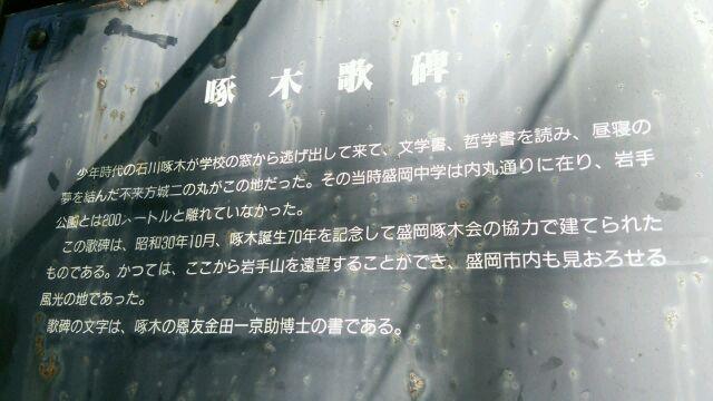 盛岡城 二の丸 石川啄木の碑