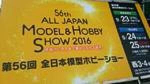 2016全日本模型ホビーショー