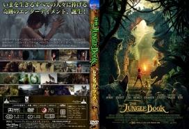 JungleBook2016DVDJ002.jpg