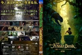 JungleBook2016DVDJ003.jpg