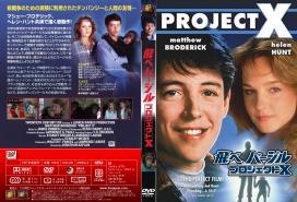 ProjectXDVDJ001.jpg