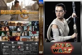 StarWarsTheForceAwakensDVDJ007.jpg
