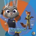 ZootopiaDVD003.jpg
