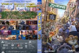ZootopiaDVDJ001.jpg