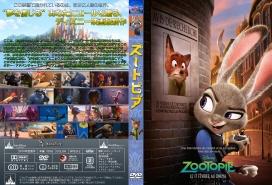 ZootopiaDVDJ004.jpg