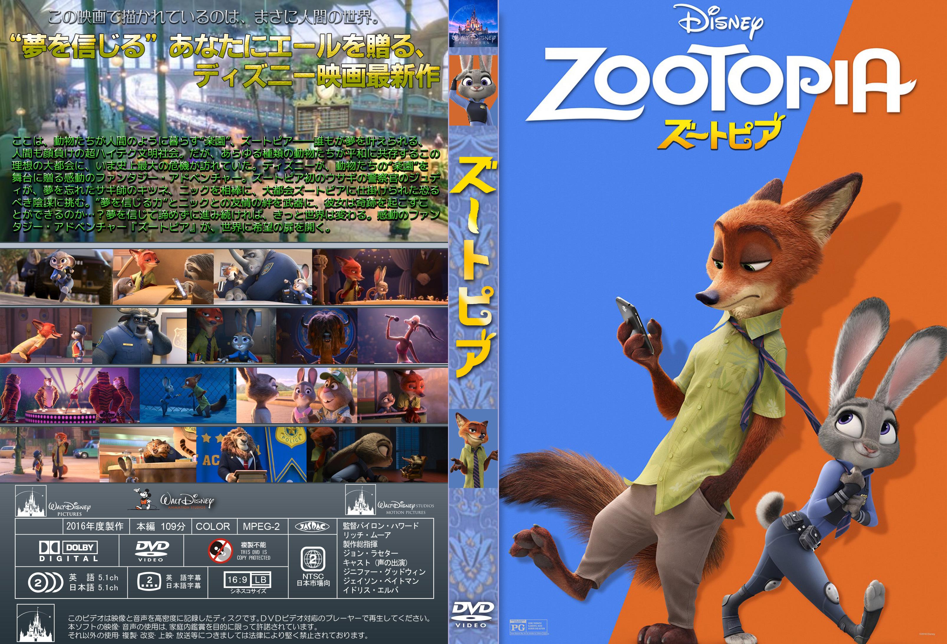 ZootopiaDVDJ005 ZootopiaDVDJ006
