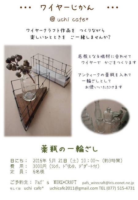 ワイヤーじかんs案内suchicafes21-2s薬瓶一輪ざし_1