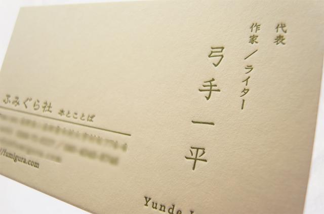 活版印刷 名刺 ふみぐら社様