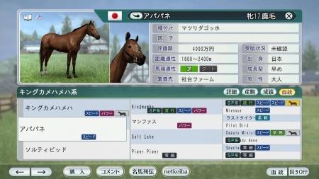 牝馬 ウイニングポスト 9 2020 おすすめ 繁殖