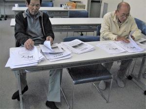 会報「宇治なんれん55号」作業3