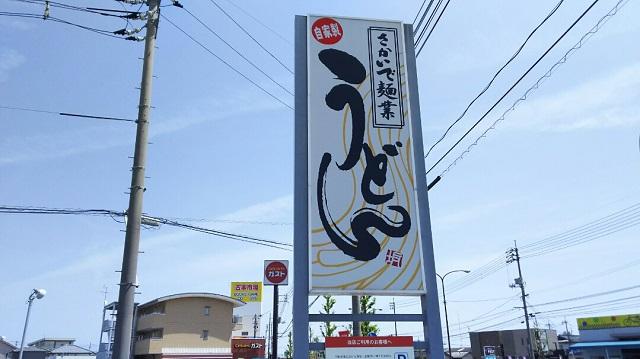 160420 さかいで麺業① ブログ用