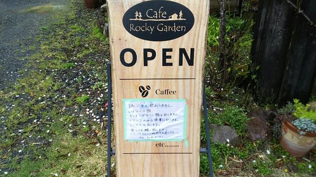 160421 ロッキー ガーデン① ブログ用