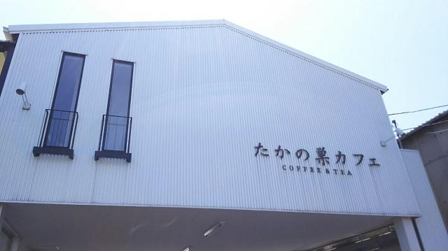 160518 たかの巣カフェ① ブログ用