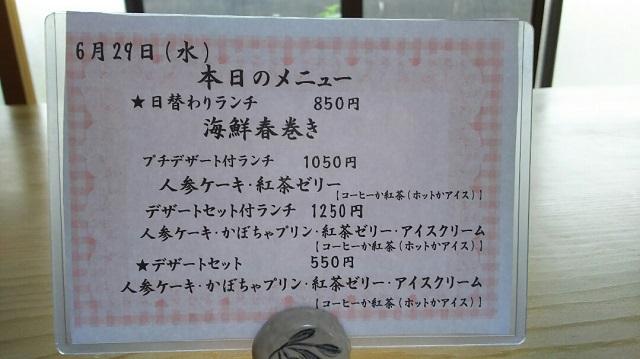 160629 旬菜 桂② ブログ用