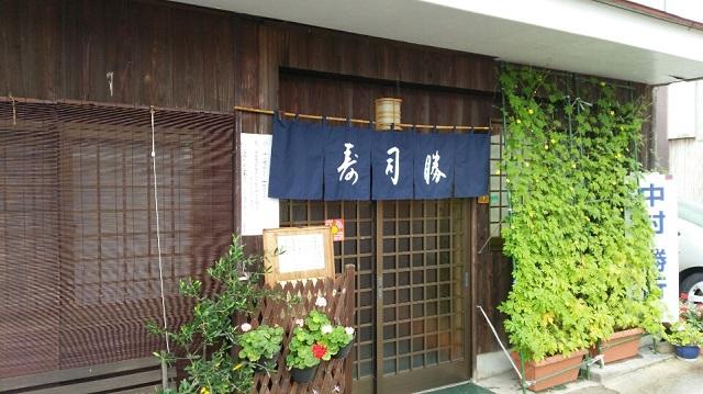 160713 寿司勝① ブログ用