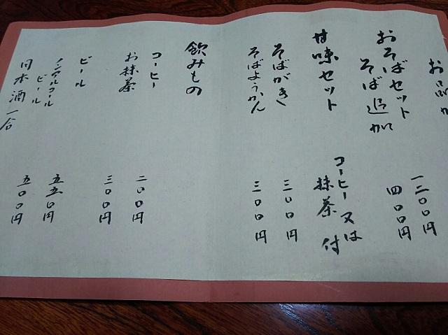 160720 翠松庵② ブログ用