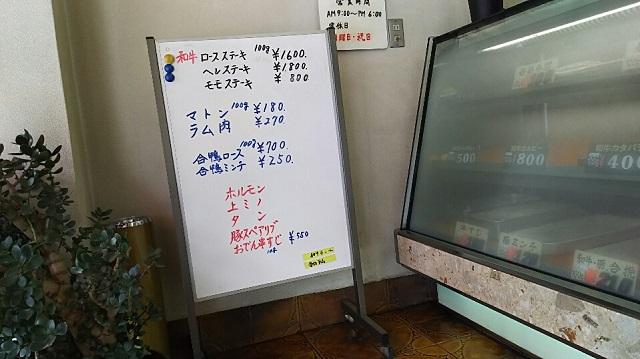 160727 福島精肉店 ブログ用