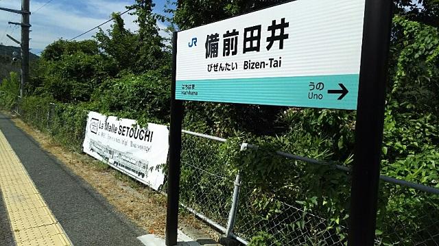160810 田井駅 ブログ用