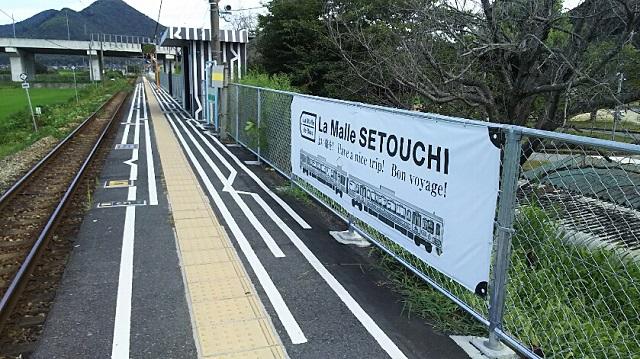 160810 常山駅① ブログ用