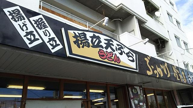160817 製麺屋和兵衛① ブログ用
