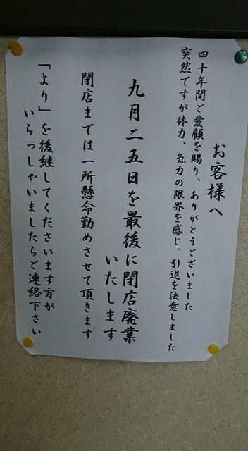 160921 より③ ブログ用