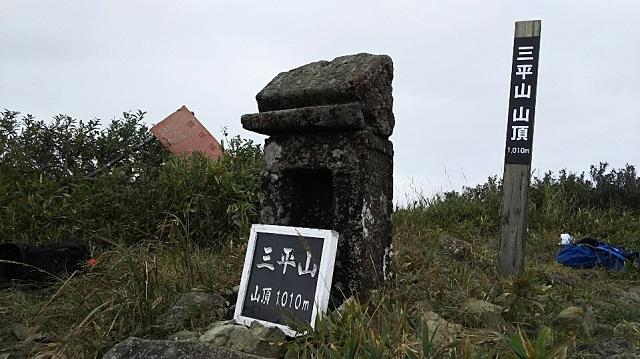 161012 三平山⑥ ブログ用