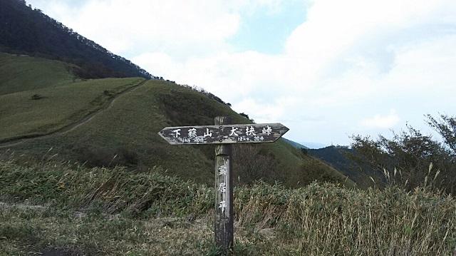 161019 下蒜山⑤ ブログ用