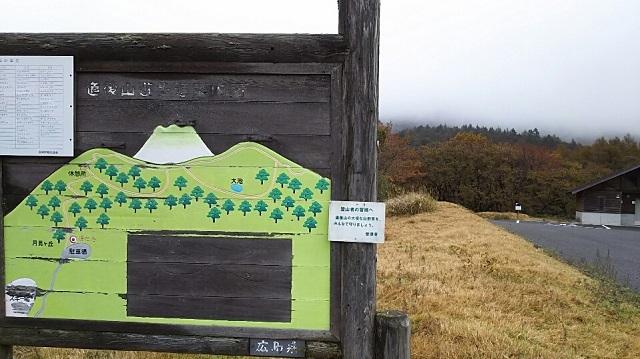 161102 岩樋山、道後山① ブログ用