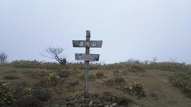 161102 岩樋山、道後山⑦ ブログ用