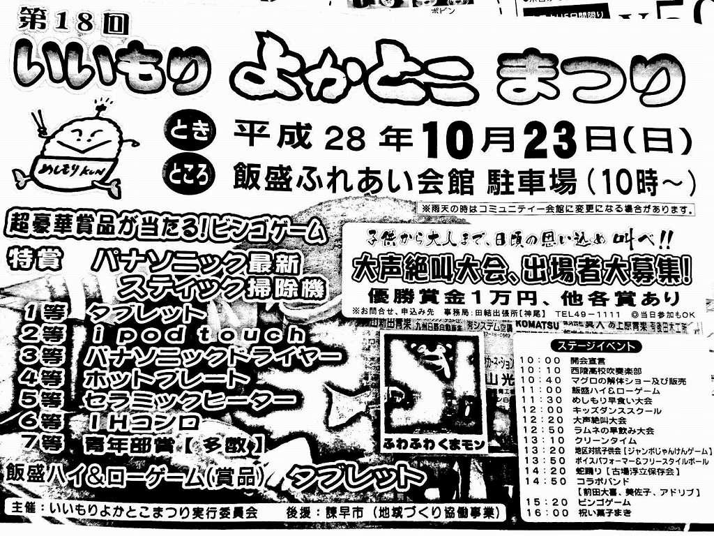 20161023いいもり祭り (4)