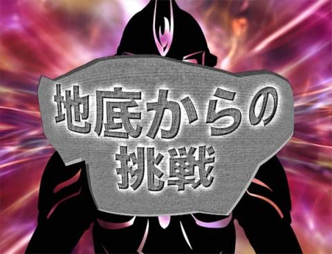 『ウルトラマンマックス』第21話「地底からの挑戦」