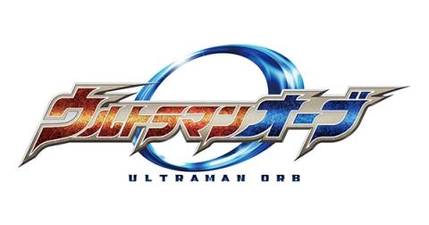 『ウルトラマンオーブ』ロゴ