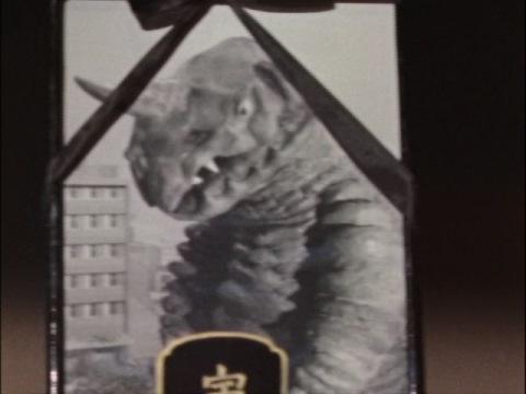 怪獣供養の遺影③ アボラス