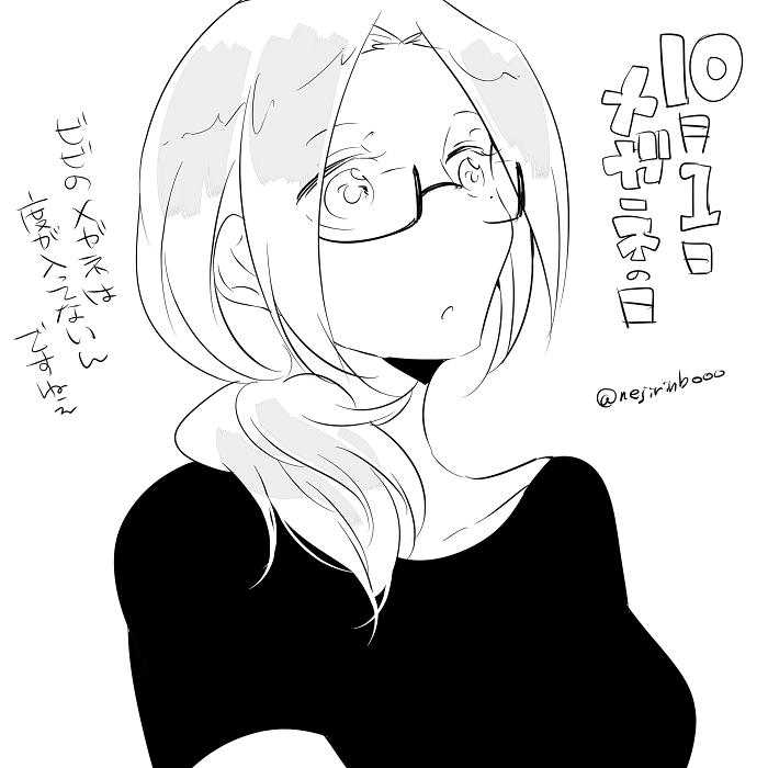 メガネからさん