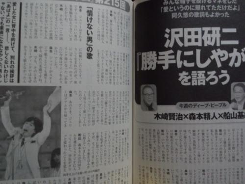 2016-10-25 週刊現代記事