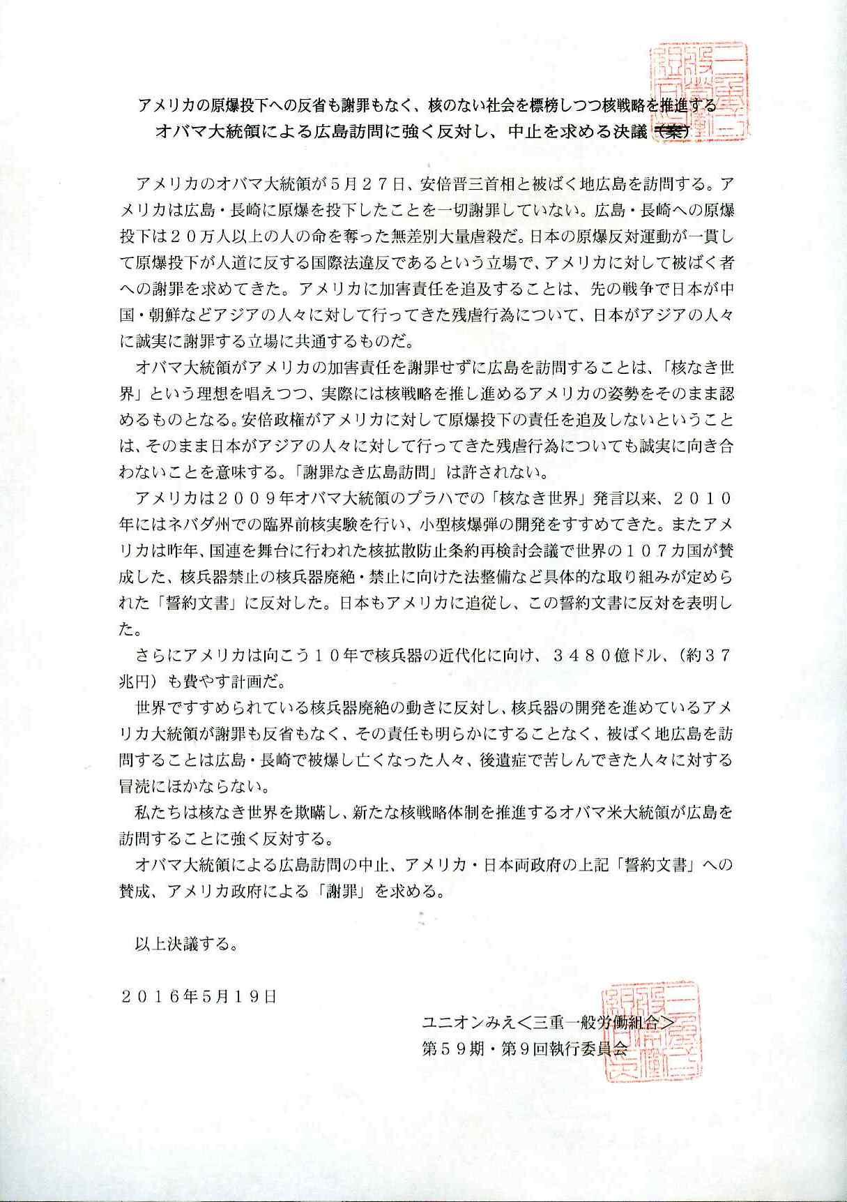 オバマ広島訪問決議文