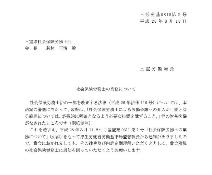 社労士労働局文書①