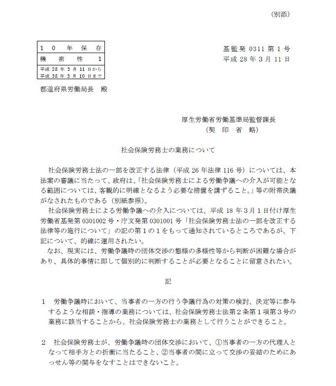 社労士労働局文書(別添)
